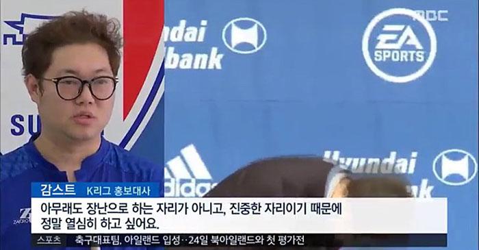 MBC 뉴스까지 진출한 감스트