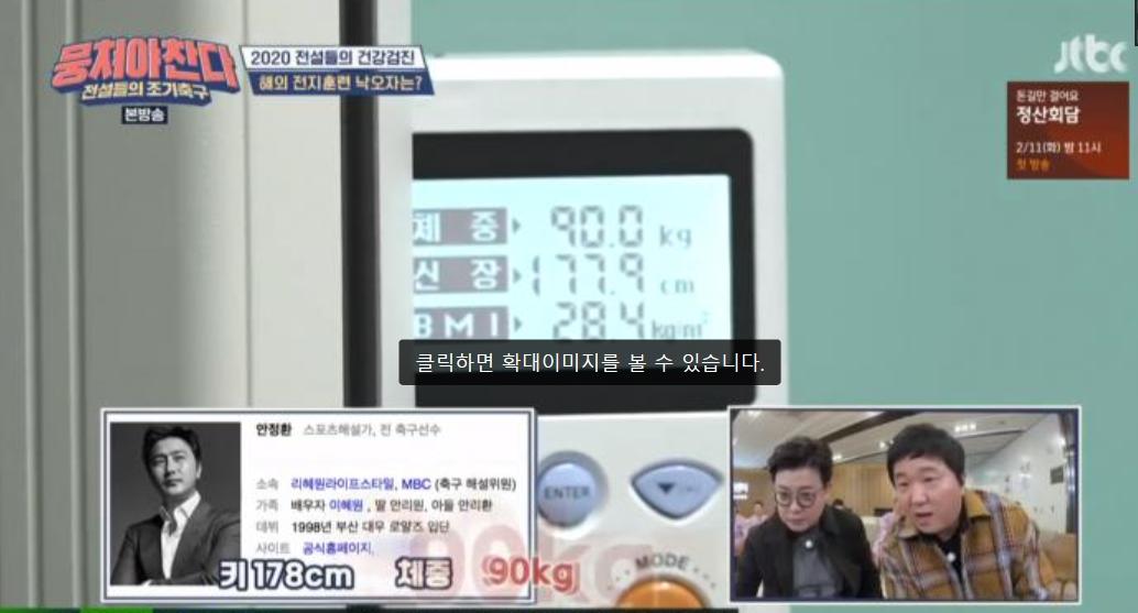 방송 중 공개된 안정환 진짜 몸무게는 몇 kg?