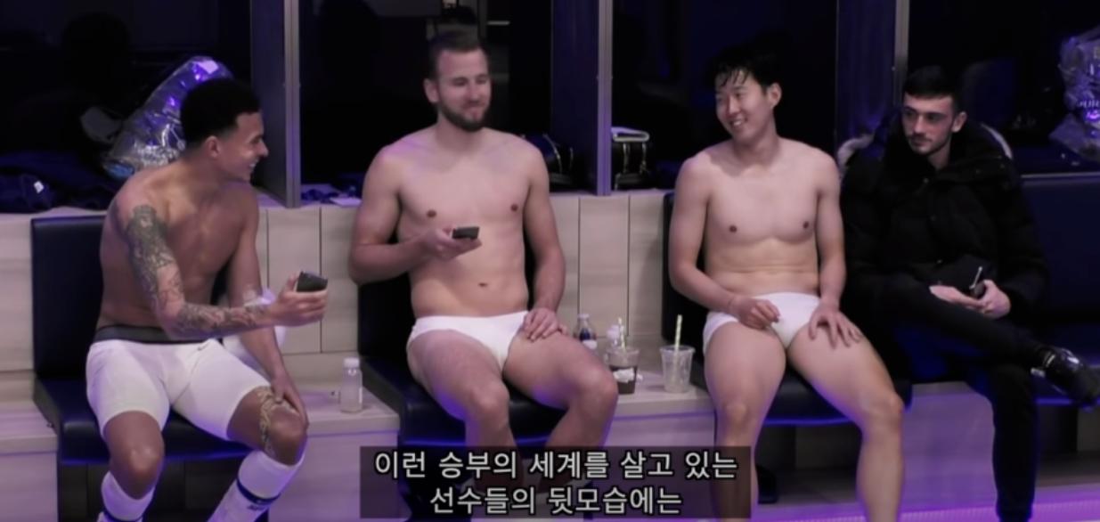 토트넘 선수들, 라커룸서 속옷만 입은 모습 공개