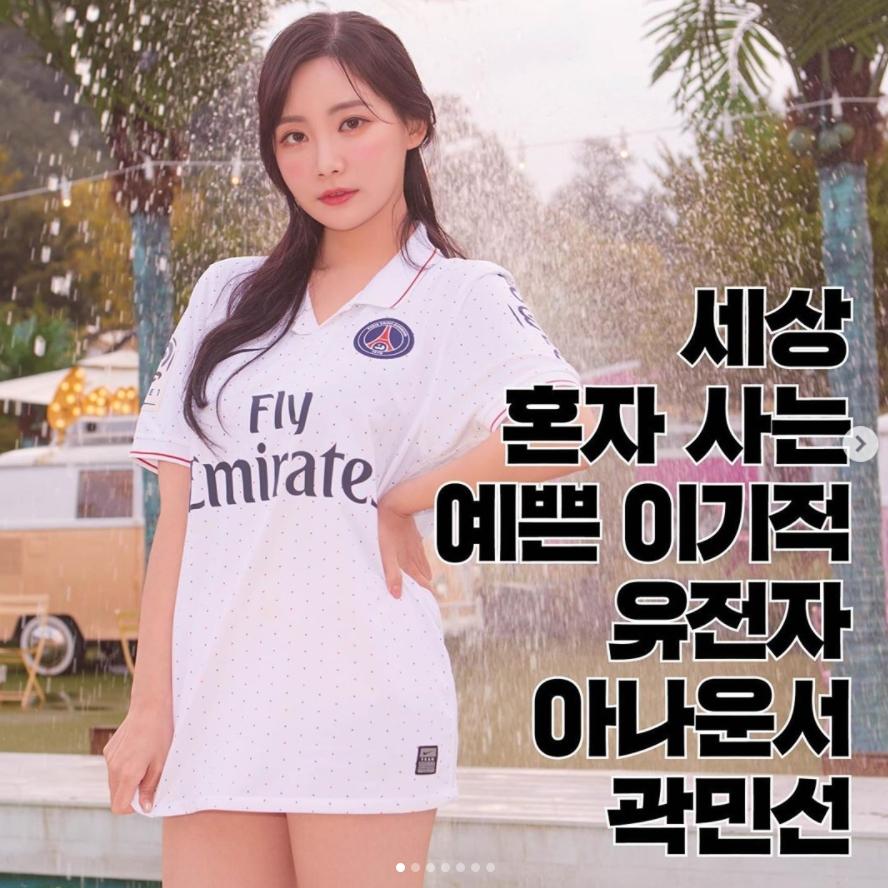 완벽 하의실종...PSG유니폼 상의만 입은 곽민선 아나운서