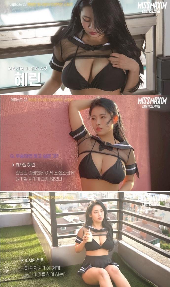 평범한 회사원 '미스 맥심' 도전자…'몸매는 NO 평범'