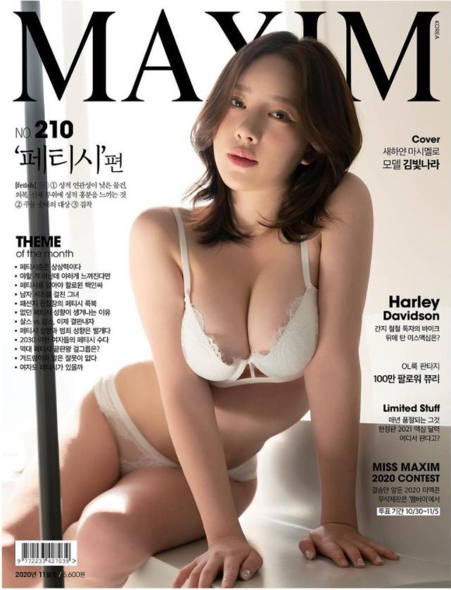 BJ 김빛나라, 글래머러스 화이트 란제리