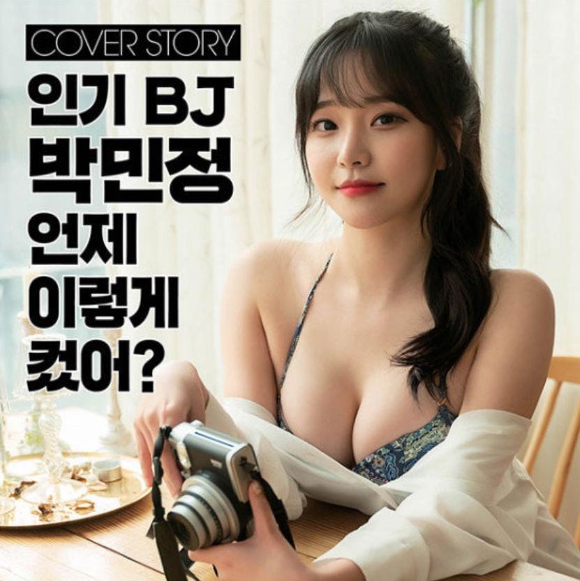 인기 BJ 박민정, 맥심 1월호 표지 모델로